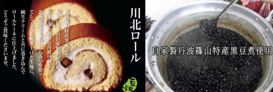 お菓子屋豆畑